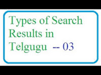 Types of Search Results in Telugu 03