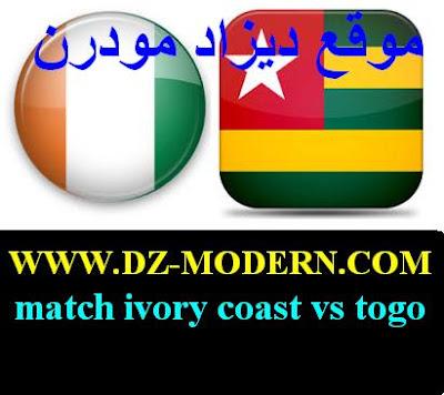 مباراة ساحل العاج والطوغو match togo vs ivory coast today