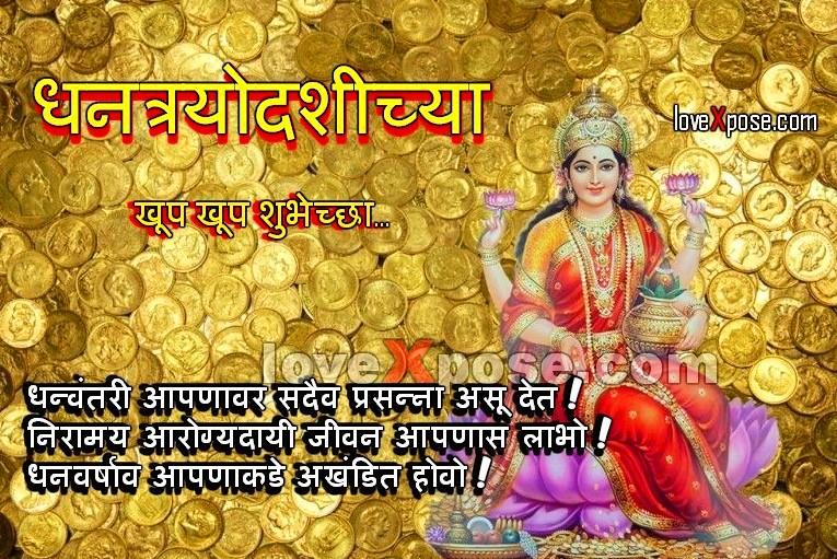 Dhanteras Marathi laxmi puja money devi wealth