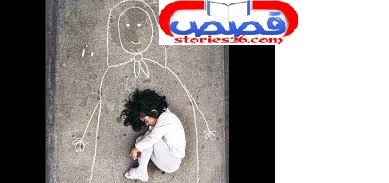 قصة قصيرة حقيقية|شقاء اليتيم