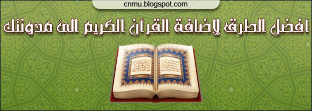 Add Quran to your website