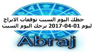 حظك اليوم السبت توقعات الابراج ليوم 01-04-2017 برجك اليوم السبت