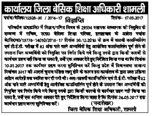 Shamli UP JRT appointment news