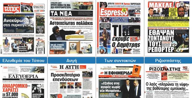 Πρωτοσέλιδα και οπισθόφυλλα εφημερίδων σήμερα 3.7.2017!!!