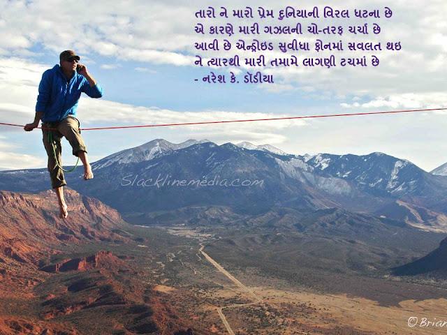 तारो ने मारो प्रेम दुनियानी विरल धटना छे Muktak By Naresh K. Dodia