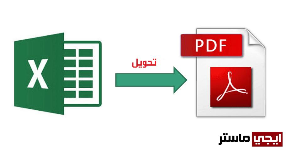 تحويل ملف اكسل Excel إلى PDF مجانا