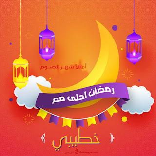 رمضان احلى مع خطيبى