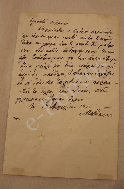 Το δράμα των Ποντίων σε μια επιστολή αποχαιρετισμού