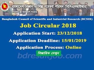 Bangladesh Council of Scientific and Industrial Research Job Circular 2018