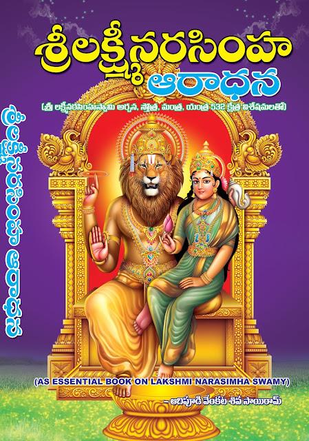 లక్ష్మీ నరసింహ ఆరాధన | Lakshmi Narasimha  Aradhana | GRANTHANIDHI | MOHANPUBLICATIONS | bhaktipustakalu