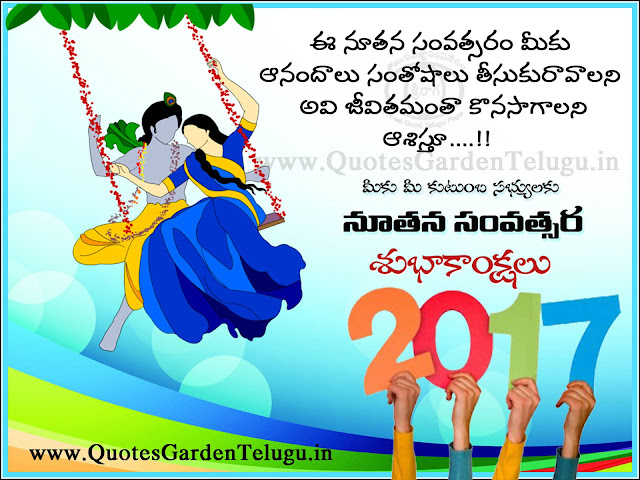 Happy new year 2017 Telugu Greetings messages