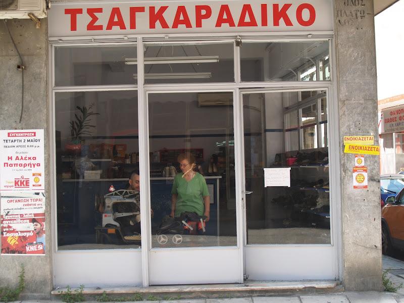 6ab95e12eb Η αγορά της Ακαδημίας Πλάτωνος  Έκπτωση 30% στο Τσαγκαράδικο της ...