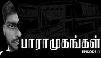 PaaraMugangal | Epi-1 | Madras Central