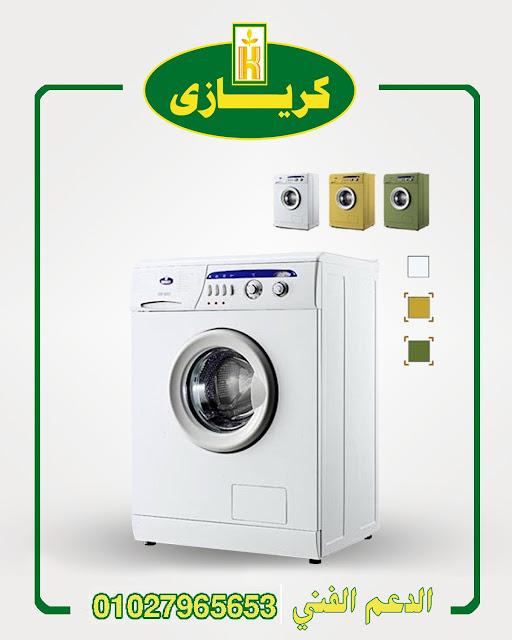 رقم مركز صيانة غسالات كريازى الخط الساخن بالجيزة مصر الرسمى