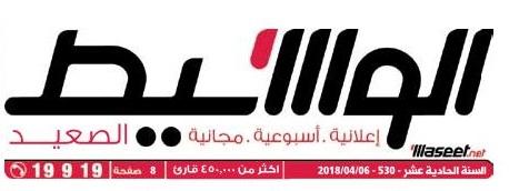 جريدة وسيط الصعيد عدد 6 أبريل 2018 م