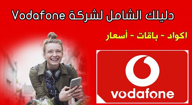 دليلك الشامل لشركة Vodafone اكواد - باقات - أسعار