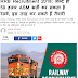 Railway, RRB ASM Recruitment 2018 - जल्द ही 50 हजार ASM भर्ती कर सकता है