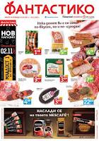 http://www.proomo.info/2017/10/fantastiko-nescafe.html