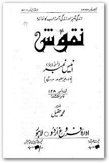 Naqoosh Pdf Book