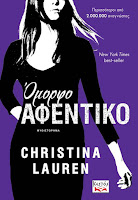 http://www.culture21century.gr/2016/07/omorfo-afentiko-ths-christina-lauren-book-review.html