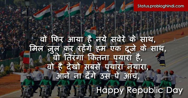 26 january status, 26 january images, 26 january status in hindi, 26 january status in english, 26 january desh bhakti status, 26 january gantantra diwas status, 26 january status by freedom fighters, 26 january status with images, 26 january republic day status