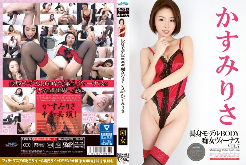[DJSK-082] – 長身モデルBody痴女ヴィナス Vol. 7