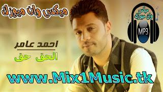 احمد عامر كليب اغنية الحق حق 2018 mp3 على موقع ميكس وان ميوزك