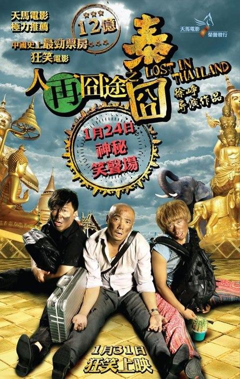 Xem Phim Lạc Lối Ở Thái Lan 2012