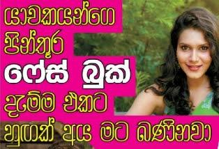 Gossip Lanka Chat with Dananji Tharuka Kaluarachchi | Gossip Lanka