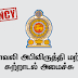 Vacancies in Ministry of Mahaweli Development and Environment