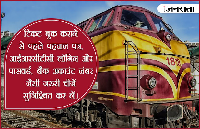 indian railways, info irctc, irctc, pnr, rail info,