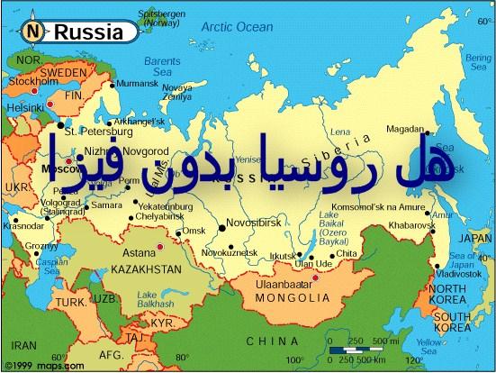 هل روسيا ألغت التأشيرة على الجزائريين؟