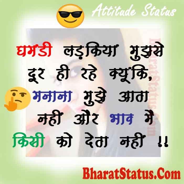 Boys Attitude Status ghamandi Ladki