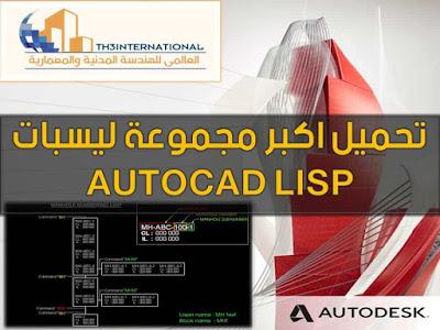 تحميل اكبر مجموعة ليسبات autocad lisp