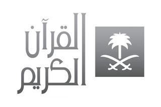 تردد قناة السعودية قرأن