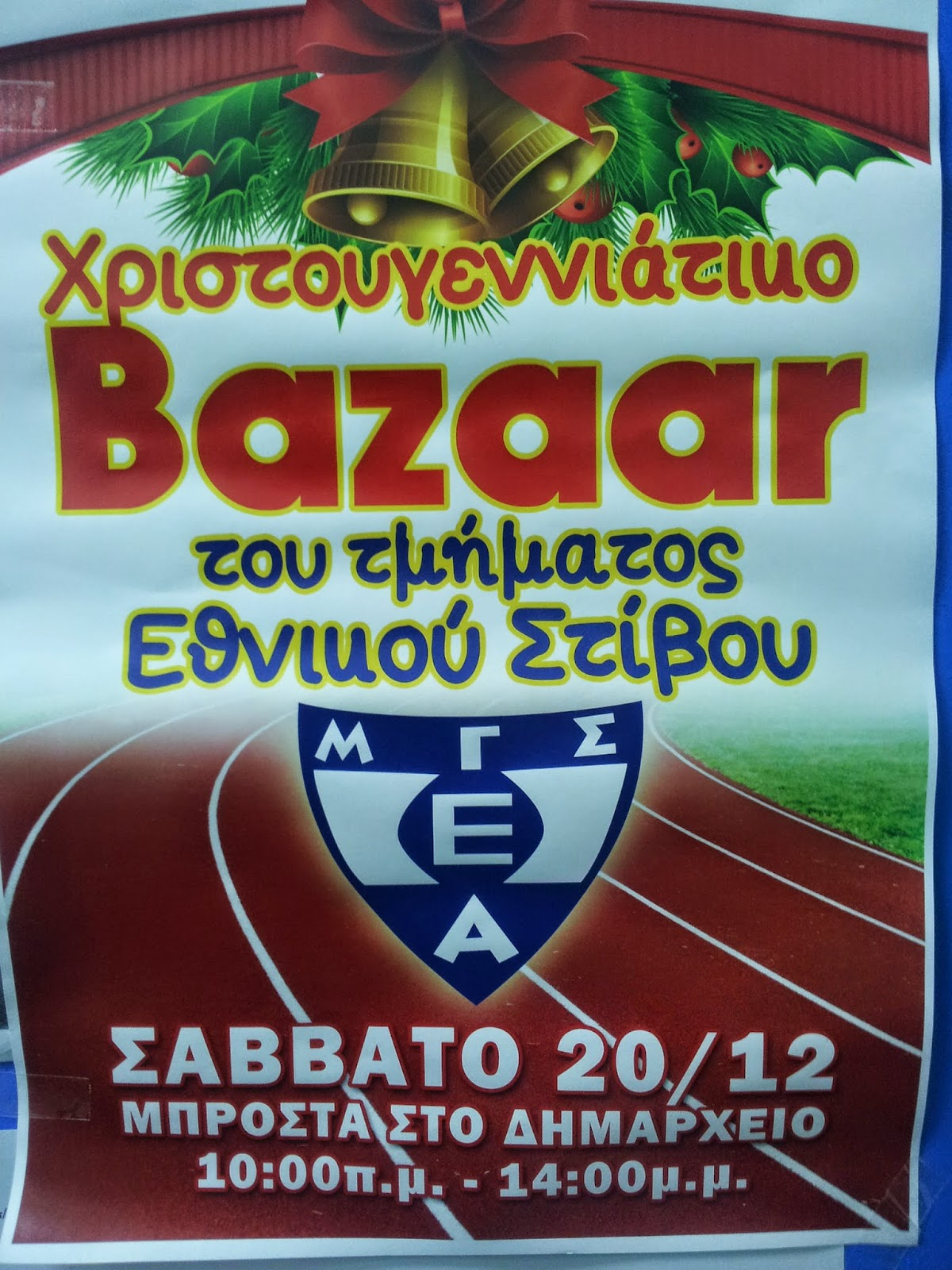 To Σάββατο 20 12 μπροστά στο Δημαρχείο το τμήμα στίβου του ΜΓΣ Εθνικός  πραγματοποιεί BAZAAR 7e6dbdee1b3