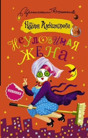 Наталья Александрова. Неуловимая жена