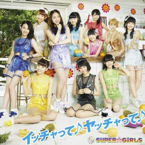 [Single] SUPER☆GiRLS – イッチャって♪ ヤッチャって♪ (2015.08.19/MP3/RAR)