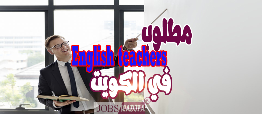 مطلوب English Teacher-Kuwait / وظائف-وظيفة
