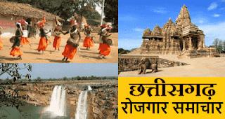 Government jobs in chhattisgarh 2019