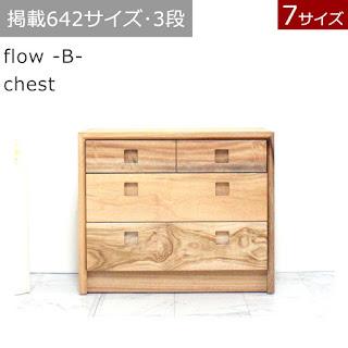 【CS-H-021】フロウ -B- chest