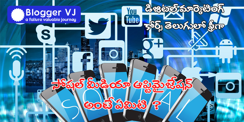 What is SMO (Social Media Optimaization)? Explained in Telugu by Blogger VJ