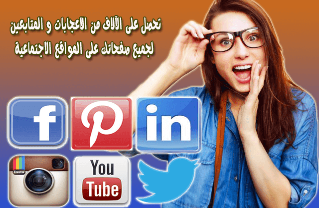 أسهل طريقة لجلب الآلاف من المتابعين والاشتراكات على اليويتوب فيسبوك تويتر انستغرام