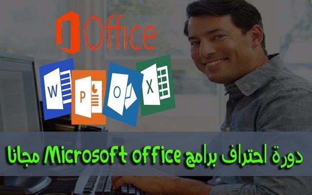 شارك بدورة إحتراف برامج Microsoft office مجانا | مقدمة من مايكروسوفت مع شهادة معتدمة
