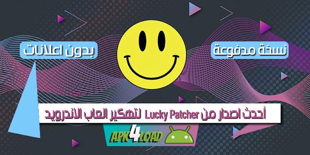 تحميل تطبيق تهكير الألعاب و التطبيقات للأندرويد وازالة الاعلانات بدون روت + الشرح - Lucky Patcher 8.6.1 Apk