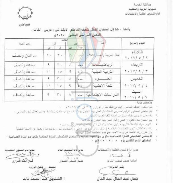 جدول امتحانات الصف الخامس الابتدائي 2017 الترم الثاني محافظة الغربية