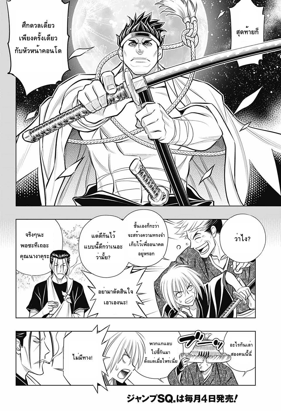อ่านการ์ตูน Rurouni Kenshin: Hokkaido Arc ตอนที่ 15 หน้าที่ 13