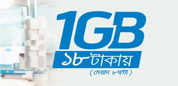 Grameenphone 1GB internet 18tk