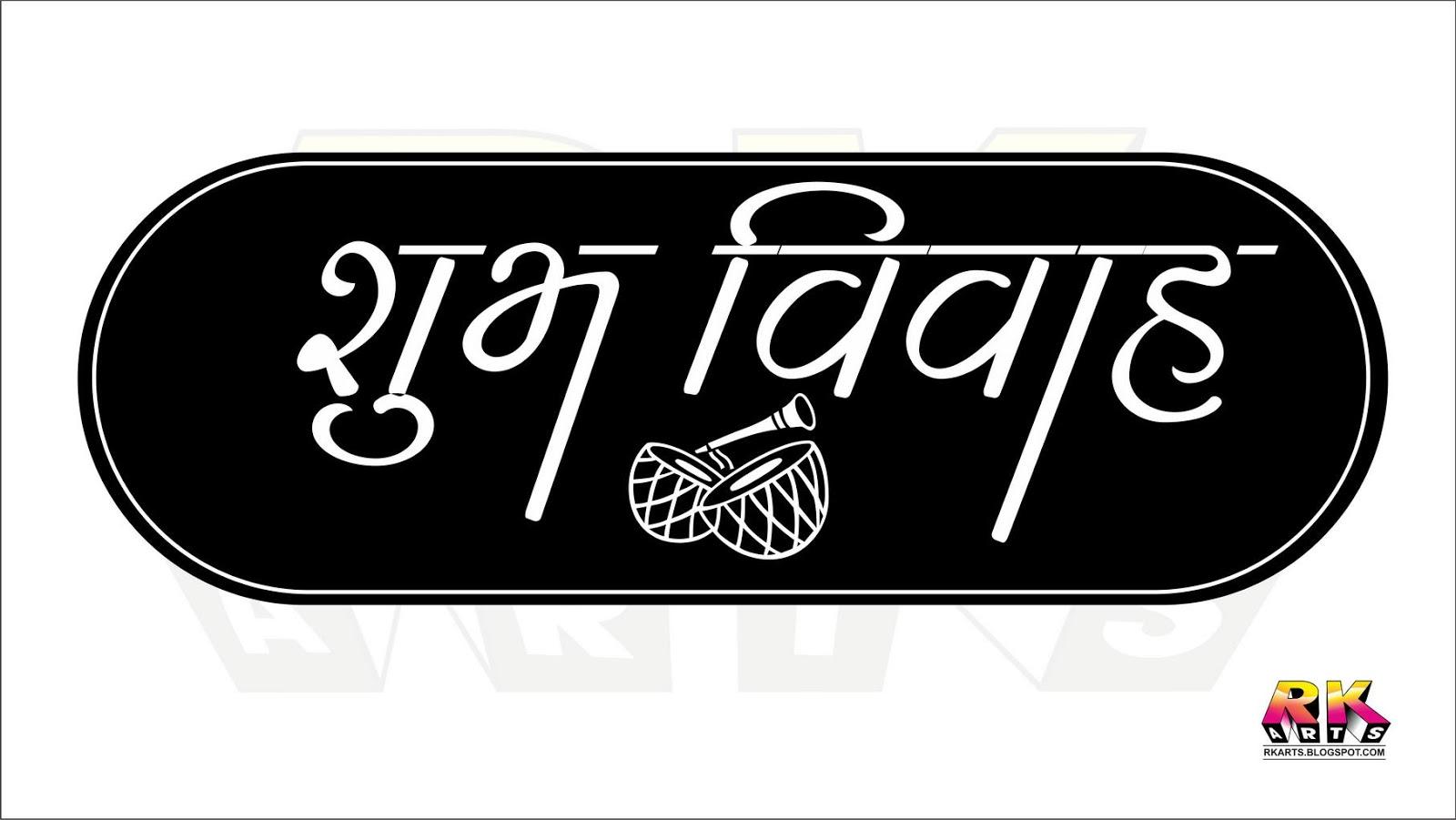 shubh vivah symbols and logos - devxstudim.org