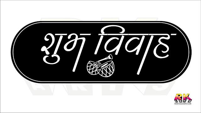 शुभ विवाह Shubh Vivah Wedding Title Logo Design-1